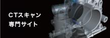 CTスキャン専門サイト